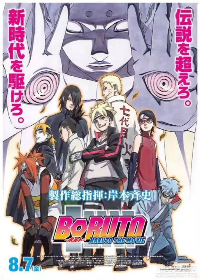 Boruto The Movie Cartaz