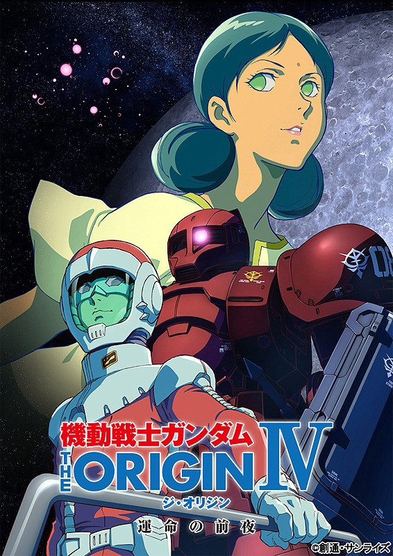 GUNDAM THE ORIGIN Ⅴ – Clash at Loum está disponível no youtube