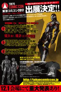 Ultraman na Tokyo Comic Con