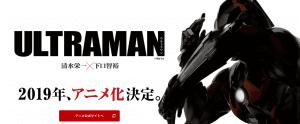 Mangá de Ultraman ganhará adaptação para anime em 2019