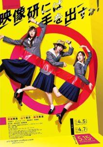 Poster do Live-action de Eizouken
