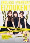 Nogizaka46 no elenco de Eizouken